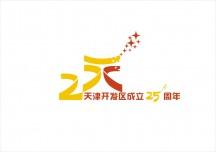 天津开发区成立25周..